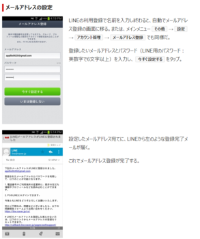 LINE-Mail-2.PNG