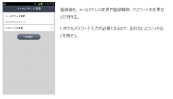 LINE-Mail-3.PNG