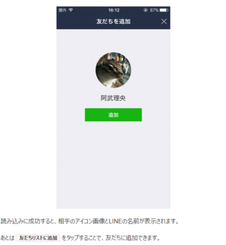 LINE-PFriend-4.PNG